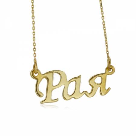 Златен годежен пръстен-14 карата 258.00 лв.