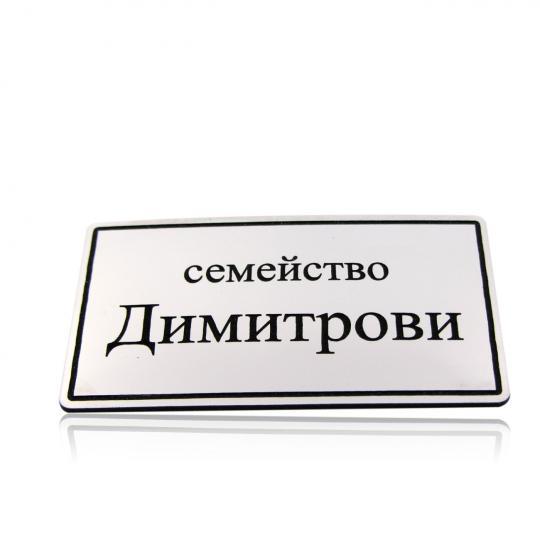 Лазерно гравирана табелка за поща или врата от двуслоен ABS