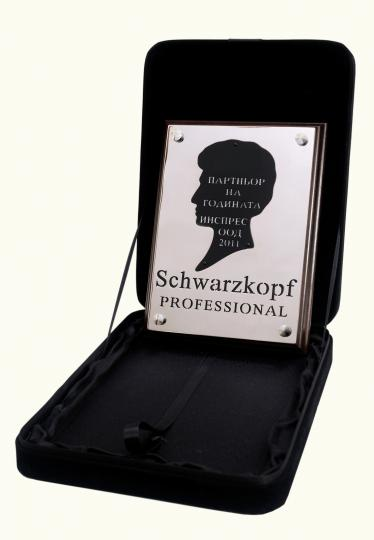 Юбилеен плакет на Schwarzkopf с кутия върху основа MDF