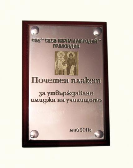 Почетен плакет със снимка върху основа MDF