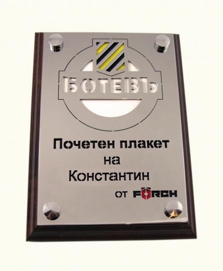 Почетен плакет на FORCH България с основа MDF