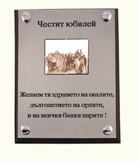 Юбилеен плакет със снимка върху основа MDF.